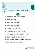 2013년 업무계획 3페이지