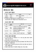 2018 사립대학 재정통계 지표 보고서 2페이지